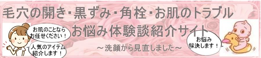 毛穴の角栓・黒ずみ・開き・お肌のトラブルお悩み体験談紹介サイト